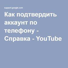 Как подтвердить аккаунт по телефону - Cправка - YouTube