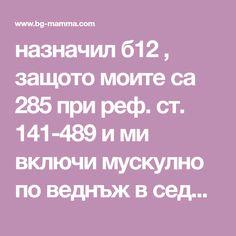 назначил б12 , защото моите са 285 при реф. ст. 141-489 и ми включи мускулно по веднъж в седмицата