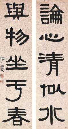 yi bingshou calligraphy in c How To Write Calligraphy, Calligraphy Art, Caligraphy, Old Fonts, Chinese Symbols, Buddha Art, Japanese Calligraphy, Chinese Characters, China Art