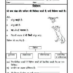 Hindi Worksheets For Grade 3 Worksheet Visheshan 2 – Free Worksheets Samples Capacity Worksheets, Worksheets For Grade 3, Hindi Worksheets, Grammar Worksheets, Free Worksheets, Funny Images, Funny Pics, Funny Jokes, Funny Pictures