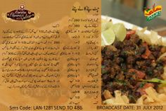 Kalay Chaney Chana Recipe, Masala Tv Recipe, Gosht Recipe, Urdu Recipe, Cooking Recipes In Urdu, Chef Recipes, Recipies, Ramzan Recipe, Indian Veg Recipes