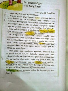 Τάξη αστεράτη: Το ημερολόγιο της Μαρίνας - Γεια σου, κότσυφα- Επαναληψη 8ης ενότητας Taxi, Personalized Items, Greek