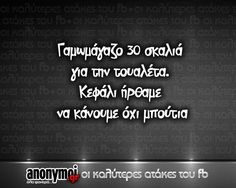 Click this image to show the full-size version. Favorite Quotes, Best Quotes, Funny Greek, Funny Statuses, Clever Quotes, Greek Quotes, Just Kidding, Happy Thoughts, True Words