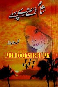 Shaam Dhalne Se Pehle Novel Read online Free Download. Shaam Dhalne Se Pehle Novel by Nighat Abdullah Pdf Free Download and Read online.
