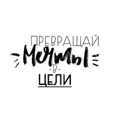 Превращай мечты в цели #ruslettering #calligraphy #calligritype #type #handlettering #lettering #леттеринг #handtype #handmadefont #font #instaart #каллиграфия #brushcalligraphy #vscocam #typography #illustration #moderncalligraphy #drawing #alyamsk_art #мотивация #цитата