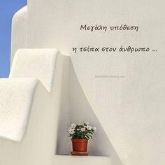 Greek Quotes, Quotes