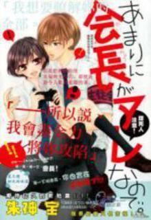 Una historia de amor entre una bella chica y el estudioso presidente del consejo estudiantil.