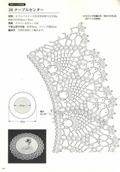 Альбом «Suteki Pineapple Crochet Laces 2011»/салфетки/. Обсуждение на LiveInternet - Российский Сервис Онлайн-Дневников