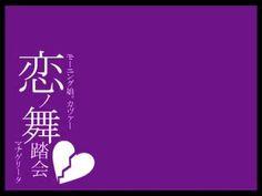 マチゲリータ(Machigerita) - 恋のダンスサイト(Koi no Dance Site)(V系風)(V-Kei ver)