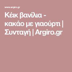 Κέικ βανίλια - κακάο με γιαούρτι | Συνταγή | Argiro.gr