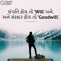 સંપત્તિ હોય તો 'Will' બને. અને સંસ્કાર હોય તો 'Goodwill'.