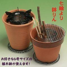 七輪より「鉢りん」焚火コンロ6号 もりた式   植木鉢 ウッドストーブ & 燻製 スモーカー