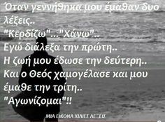 Greek Quotes, Great Words, Book Quotes, Picture Quotes, Quotations, Life Is Good, Meant To Be, It Hurts, Motivational Quotes