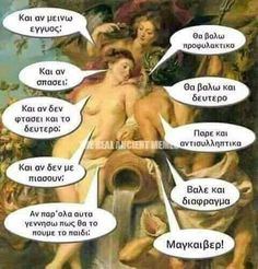Προφύλαξη Greek Memes, Funny Greek Quotes, Sarcastic Quotes, Ancient Memes, Jokes Images, Stupid Funny Memes, True Words, Funny Photos, Puns