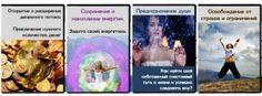 Трансформационная программа Деньги-Энергия-Предназначение2 - http://www.shinylife.ru/transformacionnaya-programma-dep/?utm_medium=affiliate&utm_source=sunrider&utm_campaign=Pinterest&utm_content=%D0%A2%D1%80%D0%B0%D0%BD%D1%81%D1%84%D0%BE%D1%80%D0%BC%D0%B0%D1%86%D0%B8%D0%BE%D0%BD%D0%BD%D0%B0%D1%8F+%D0%BF%D1%80%D0%BE%D0%B3%D1%80%D0%B0%D0%BC%D0%BC%D0%B0+%D0%94%D0%B5%D0%BD%D1%8C%D0%B3%D0%B8-%D0%AD%D0%BD%D0%B5%D1%80%D0%B3%D0%B8%