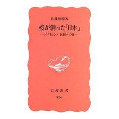 染井吉野は、確かたかだか江戸時代くらいにできた桜の品種のはず。だから、現在の「桜=日本(の伝統、精神主義、etc)」のイメージは明治以降にむしろ染井吉野の流行とともに立ち上げられたものなんじゃないかしら、と思って検索したら、やっぱり研究がありました。読みたいけど、ネット書店品切ればっかり…(´;ω;`)