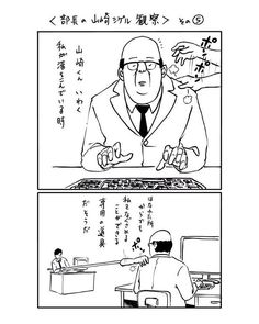 #サラリーマン山崎シゲルシーズン3 vol.39