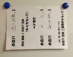 「シェアする落語」Vol.3 立川こはる@古石場文化センター。 by@glico71 130511