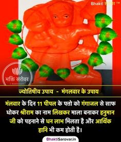 Vedic Mantras, Hindu Mantras, General Knowledge Facts, Knowledge Quotes, Tips For Happy Life, Hanuman Chalisa, Sanskrit Mantra, Hindu Rituals, Hindu Dharma