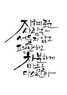calligraphy_지혜로운 사람은 서둘지 않고 편안하고 차분하게 마음을 다스린다_법구경