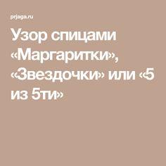 Узор спицами «Маргаритки», «Звездочки» или «5 из 5ти»