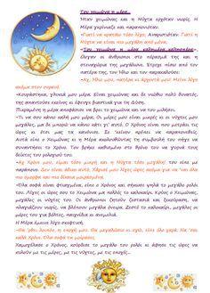 """Ο κήπος με τα χρώματα!: Παραμύθι: """"Του χειμώνα η μέρα ... καλημέρα, καλησπ... Day For Night, School Projects, Holidays And Events, Greek, Classroom, Teaching, Education, Winter, Blog"""