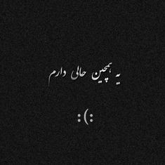 Sad Texts, Persian Quotes, Text Pictures, Best Friend Quotes, Qoutes, Quotations, Best Friend Captions, Quote, Quotes