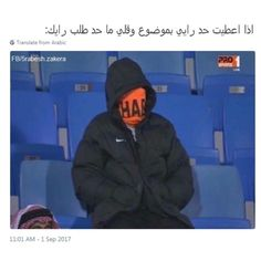🤦♂️😂😂 Jokes Quotes, Qoutes, Memes, Arabic Words, Arabic Quotes, Funny Mems, Cool Undertones, Layering, Funny Pictures