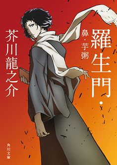 Bungo Stray Dogs | Ryunosuke Akutagawa - Ability: Rashomon | Character Design | Anime | SailorMeowMeow