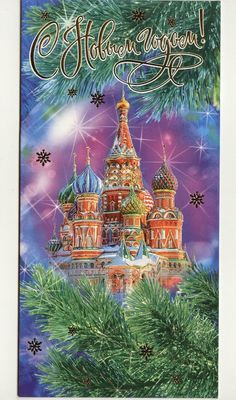 A Part of my Collection #1 (New Year's cards)
