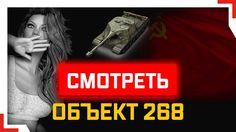 WORLD OF TANKS  ОБЪЕКТ 268 - 10K УРОНА