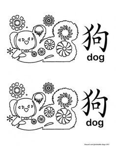 Image result for chinese new year dog craft