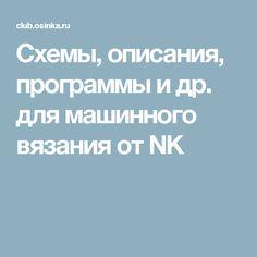 Схемы, описания, программы и др. для машинного вязания от NK