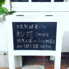 粉花(このはな) あんずベーグルを購入 #粉花 #パン #カフェ #cafe #浅草