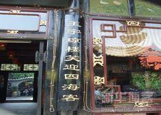 山西平遥古城之匾额及楹联(五) - 新华博客 - News Blog