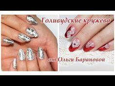 Дизайн ногтей кружево 4D гелем Формула профи - YouTube