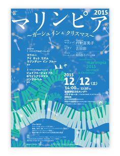 Flyer / フライヤー / クラシックコンサート / Classic concert / マリンピア / Marimpia / Gershwin / Christmas / ガーシュウィン / クリスマス