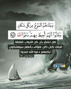 Quran Arabic, Islam Quran, Arabic Words, Arabic Quotes, Islamic Quotes, Duaa Islam, Beautiful Quran Quotes, Islamic Images, Islam Religion