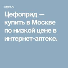Цефоприд — купить в Москве по низкой цене в интернет-аптеке.