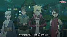 Boruto And Sarada, Boruto Next Generation, Going Home, Naruto, In This Moment, Fictional Characters, Anime Stuff, Fantasy Characters
