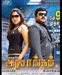 Dodear Movies Blogger: Arasangam - Online Tamil Movie 2008