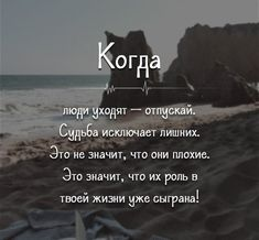 #думай, делай, не теряй чувства юмора Poem Quotes, Wise Quotes, Motivational Quotes, The Words, Cool Words, Goodbye Quotes, Life Motivation, Beautiful Words, Quotations