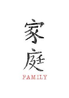Meaningful Symbol Tattoos, Meaningful Tattoos For Family, Symbol For Family Tattoo, Symbolic Tattoos, Family Tattoos For Men Symbolic, Symbol Tattoos With Meaning, Japanese Tattoo Words, Japanese Tattoo Symbols, Chinese Symbols