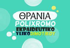 Rho Gamma, Kappa, Activities For Kids, Greek, Language, Geography, Children Activities, Languages, Kid Activities