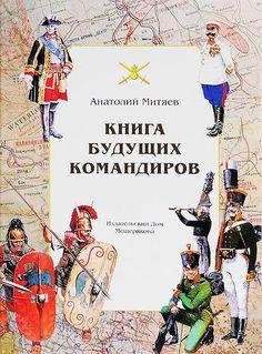 """Митяева А.В. """"Книга будущих командиров"""""""