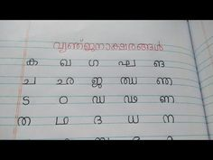 Malayalam is a Dravidian language spoken by about 38 million people, mainly in the southern Indian state of Kerala.