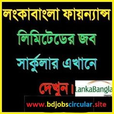 LankaBangla Finance Job Circular 2016 has been found my website http://bdjobscircular.site/. LankaBangla Finance Limited (LBFL) a joint venture financial institution in Bangladesh. LankaBangla Finance Ltd.Senior Officer Job Circular 2016, LankaBangla Finance Ltd.Principal Officer Job Circular 2016, LankaBangla Finance Job Circular 2016, Lanka Bangla Finance Limited Job Circular 2016, Private Job Circular,