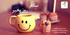 ☀️ پنجشنبه 🌸🍃  ١ ٣ تیر ١٣٩٥ه.ش ١٦ شوال ١٤٣٧ه.ق  ٢١ جولای ٢٠١٦ميلادى  ذکر روز: « لا اله الا الله الملک الحق المبین »  روزتون پر از انرژی و لبخند  #خرید #کالای با #کیفیت #ایرانی، حمایت از #انقلاب و #ايرانيان عزيز در تجلی #جهاد_مالی و تحقق #اقتصاد_مقاومتی.  #مدی_فارما #پاك_سمن #مجله #سلامت و #پزشك #خانواده  www.medipharma.me #MediPharma #PakSaman