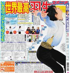 Hanyu Yuzuru, Happy Life, Baseball Cards, News, Sports, The Happy Life, Hs Sports, Sport