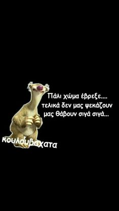 Funny Greek Quotes, Funny Quotes, Life Motto, Live Laugh Love, Just Kidding, True Words, Funny Moments, Funny Images, Laugh Out Loud
